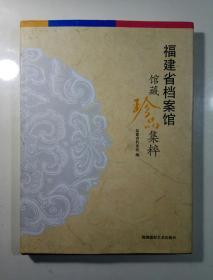 福建省档案馆馆藏珍品集粹