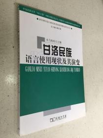 甘洛民族语言使用现状及其演变