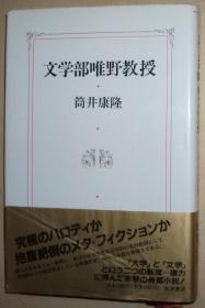 日文原版书 文学部唯野教授 (精装本) 筒井康隆