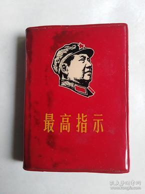 《最高指示》红塑皮带毛像头一册~包邮