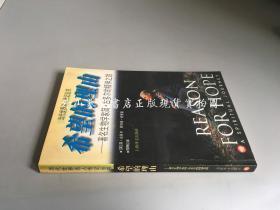 希望的理由-----著名生物学家简·古多尔的精神之旅