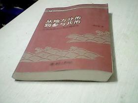 从地方分治到参与共治 .中国流域水污染治理研究