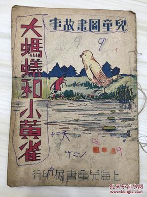 儿童图画故事 大蚂蚁和小黄雀 民国37年版 宗亮寰著 32开一册全