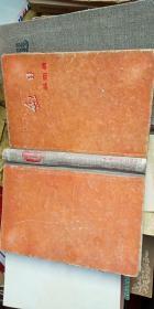 1957年印:红日:精装 缺版权页  530页 其他完整
