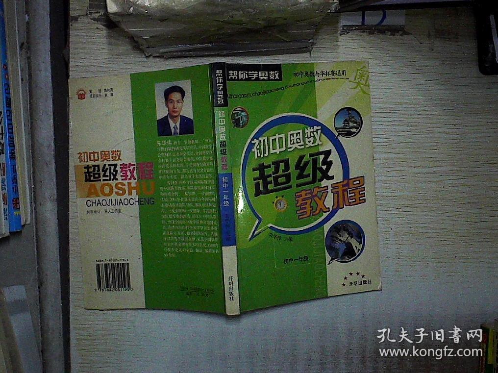初中奥数超级中英:年级一课本。、2000初中教程语年初图片