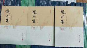 赵熙集(上中下全三册)