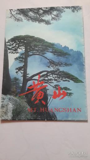 【地图】《黄山》有36大峰、36小峰,非常漂亮