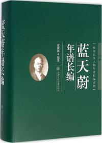 蓝天蔚年谱长编(32开精装 全一册)