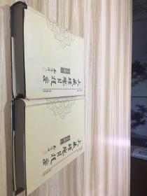 大藏经总目提要·文史藏(全二册)