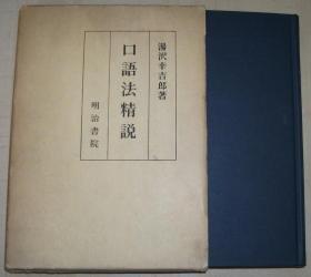 日文原版书 口语法精说 汤沢幸吉郎  (著) 日本语口语语法