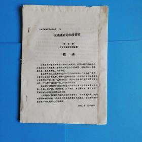 大连环渤海考古论文 三燕遗存的初步研究
