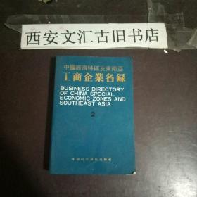 中国经济特区及东南亚 工商企业名录(2)