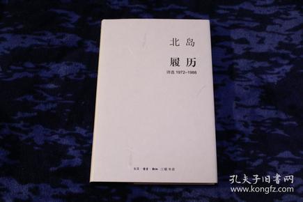 (北岛签名本)《履历:诗选1972-1988》布脊精装,北岛代表作,品相完好,签名永久保真