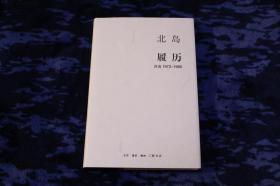 (北島簽名本)《履歷:詩選1972-1988》布脊精裝,北島代表作,品相完好,簽名永久保真