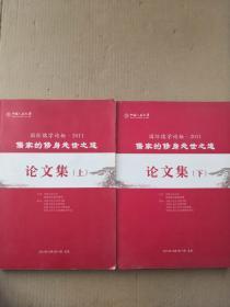 儒家的修身处世之道论文集(上下)册