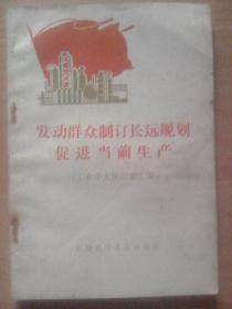 发动群众制订长远规划促进当前生产(兰化丶上海等工业学大庆经验汇编)