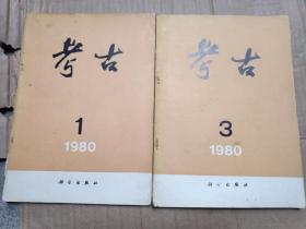 杂志  考古  1980.1,3