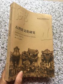 佛山传统童谣辑注
