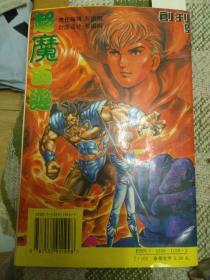 超魔西游(第一册)创刊号