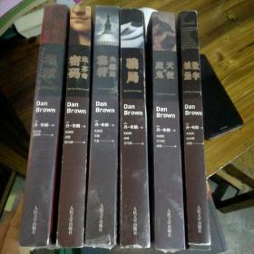丹布朗系列骗局、失落的秘符、城堡数字、地狱、天使与魔鬼、达芬奇密码(:6册合售)