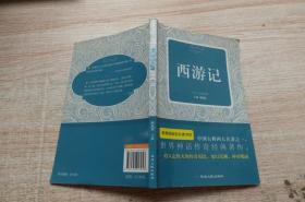 阅读1+1工程:西游记