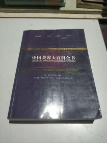 中国美容大百科全书(一版二印)