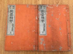 1886年和刻《围棋精要》两册全,全棋谱