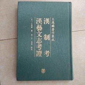 《汉制考 汉艺文志考证》11年1版1印3000册,精装。