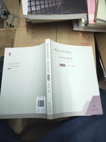 现代汉语虚词研究与对外汉语教学(第四辑)