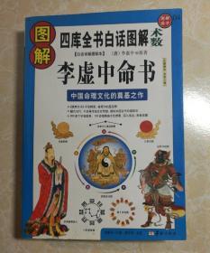 图解李虚中命书  中国命理文化的奠基之作