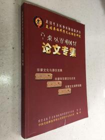 美姑彝族毕摩文化调查研究论文专集