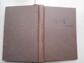 杭大播:一个艺术青年的追求(签名赠送本)
