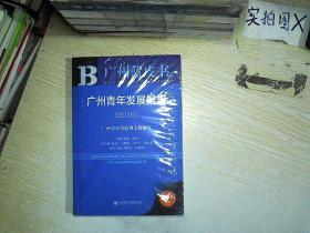 广州蓝皮书:广州青年发展报告(2016) 未开封