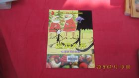 脑洞大开(第3辑):圣诞节的女巫