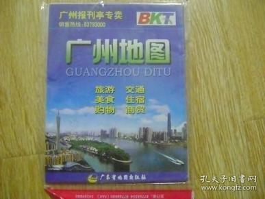 广州地图(广州报刊亭专卖)
