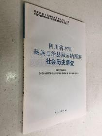 四川省木里藏族自治县藏族纳西族社会历史调查