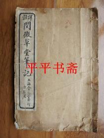民国石印版线装旧书:详注阅微草堂笔记一册(卷16、17)