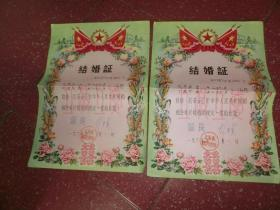 结婚证  S1