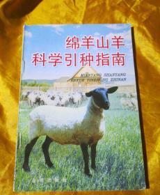 绵羊山羊科学引种指南