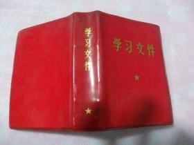 高举毛泽东思想伟大红旗认真学习八三四一部队支左先进经验、、学习文件【 毛像 林合影题词 .指示、】