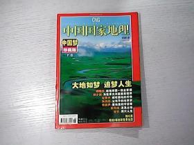 中国国家地理2007 6