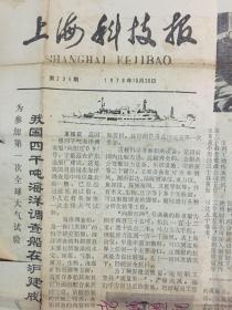 单页1978年10月20日第235期《上海科技报》