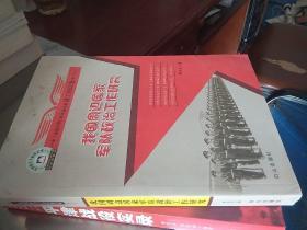 我国周边国家军队政治工作研究