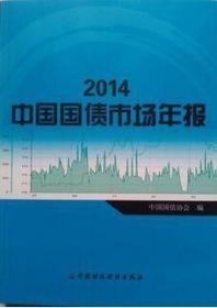 中国国债市场年报2014全新正版 整包