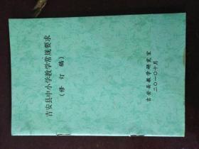 吉安县中小学教学常规要求(修订稿)