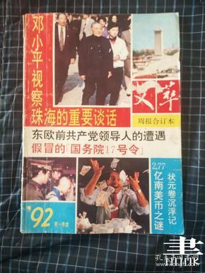 文萃周报合订本1992.1