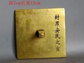 乡下收的清代老铜鎏金印章