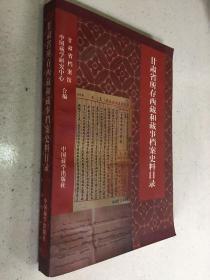 甘肃省所存西藏和藏事档案史料目录(1412-1949年)