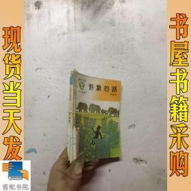童年文库   野象的路  中国古代科学家    等3本合售
