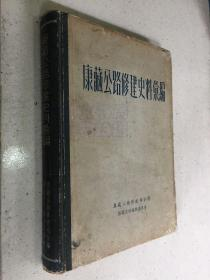 康藏公路修建史料汇编(16开精装本 1955年版印)